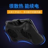 手機游戲散熱器吃雞神器手柄支架降溫貼風扇冷卻7p蘋果8p小米6x華為輔助靜音-Ifashion