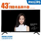 贈送壁掛架 福利品 飛利浦 43PFH4052 FULL HD 液晶電視(顯示器+視訊卡) 43PFH4082 / 43PFH5553