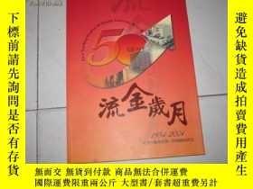 二手書博民逛書店中醫類:流金歲月[天津中醫學院第一附屬醫院院史1954-2004