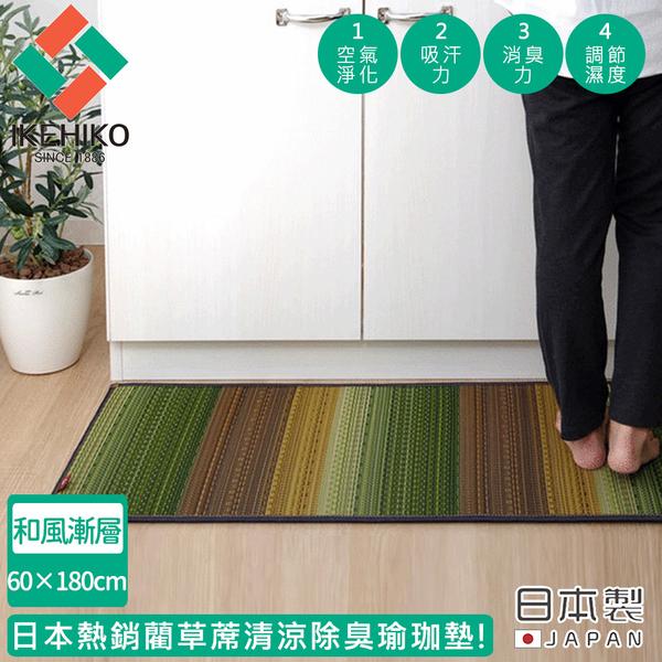 【日本池彥IKEHIKO】日本製藺草蓆清涼除臭瑜珈墊60X180CM-和風漸層款