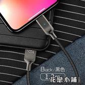 蘋果數據線iPhone6充電線6s器7P手機plus自動智能斷電
