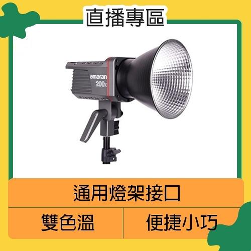 預訂~ APUTURE 愛圖仕 AMARAN 200X 雙色溫 LED燈(公司貨) 直播 遠距教學 視訊 棚拍