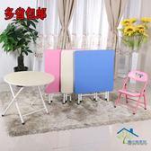 家用折疊桌子小方桌吃飯矮餐桌兒童升降學習桌椅子套裝圓桌igo『櫻花小屋』