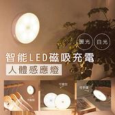 智能LED磁吸充電人體感應燈白光