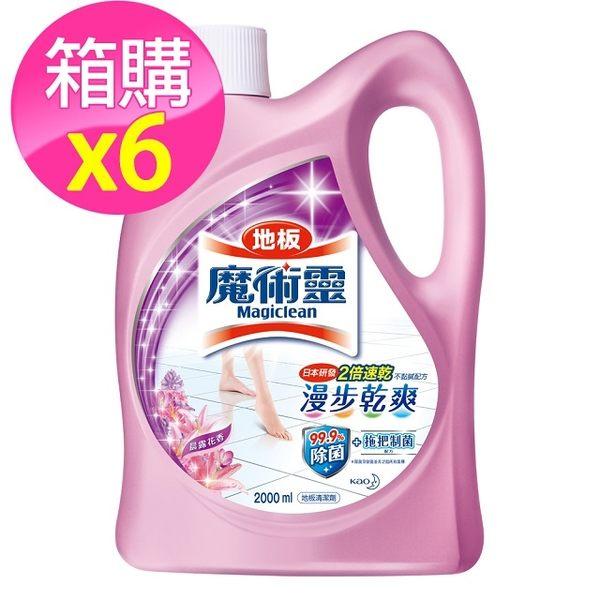 停產【魔術靈】地板清潔劑晨露花香(2000ml  x 6入)
