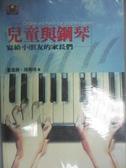 【書寶二手書T1/親子_LOW】兒童與鋼琴─寫給小朋友的家長們_童道錦,孫明珠