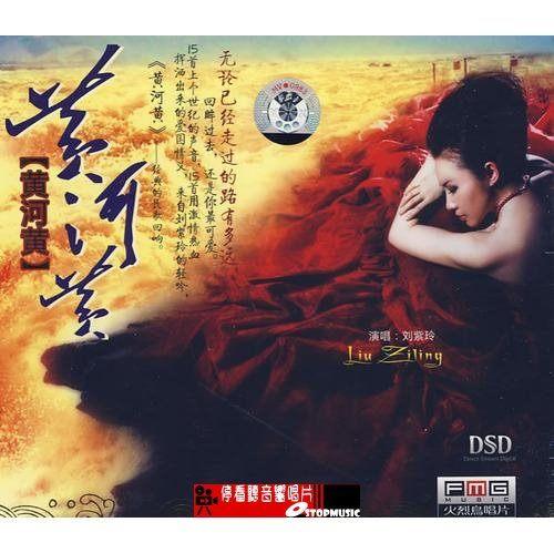 【停看聽音響唱片】【CD】 劉紫玲 - 黃河黃