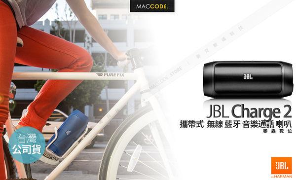 【英大公司貨】JBL Charge 2 攜帶式  無線 藍牙 音樂通話 喇叭