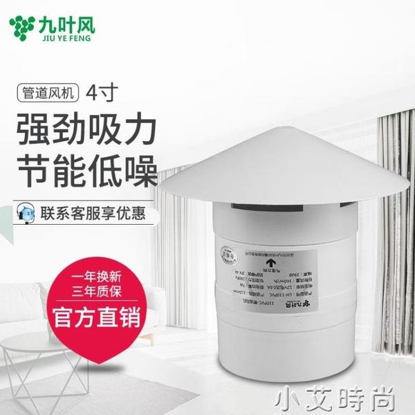 110PVC屋頂管道抽風機室外4寸12v排風扇耐腐蝕換氣扇防雨水 小艾新品