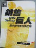 【書寶二手書T1/行銷_HTB】銷售巨人-教你如何接到大訂單_尼爾瑞克門
