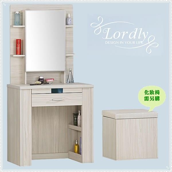 【水晶晶家具/傢俱首選】夏緹絲2.5呎白橡單抽鏡台﹝不含椅﹞ JX8033-7
