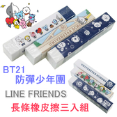 【京之物語】BT21防彈少年團LINE FRIENDS長條型 橡皮擦三入組 現貨