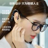 藍芽眼鏡 眼鏡腳 藍芽眼鏡耳機 入耳式車載商務開車 雙12