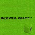 皺紋紙彩帶捲-果綠#070 1/2 寬約33mm長約18m