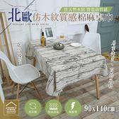 90x140cm北歐風仿木紋質感棉麻桌布 樹皮木頭紋印花桌巾餐桌桌墊【ZE0404】《約翰家庭百貨