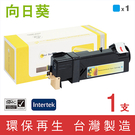 向日葵 for Fuji Xerox CT201261 藍色環保碳粉匣/適用 DocuPrint C1190FS