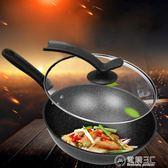 麥飯石炒鍋不黏鍋少油煙鐵鍋不沾鍋電磁爐通用鍋具平底鍋igo   電購3C