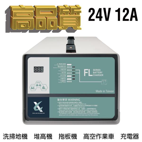 【CSP】24V12A充電機 電動油壓拖板車 電池沒電 MF電池充電器 NF農機搬運 農具機 FL 2412 2410