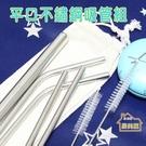 【居美麗】不鏽鋼吸管5件組 304不鏽鋼...