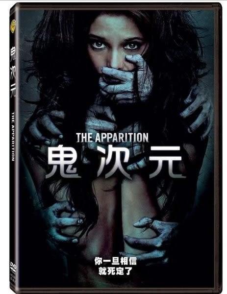 鬼次元 DVD (購潮8)