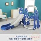 兒童滑梯 兒童室內滑梯秋千組合小型家用游樂園寶寶嬰幼兒園家庭滑滑梯玩具【父親節秒殺】