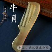牛角梳子家用天然靜電脫發防按摩梳