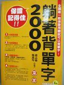 【書寶二手書T7/語言學習_OQN】躺著背單字2000_蔣志榆_無光碟