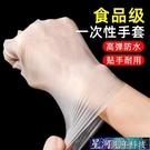 一次性手套 100只加厚乳膠橡膠食品級家用TPE/餐飲PVC廚房烘焙耐用 星河光年