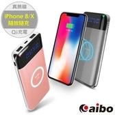 【aibo】無限極緻 20000PLUS無線充電Qi行動電源鐵灰