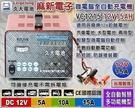 【久大電池】麻新電子 VC1215 12V15A 全自動汽機車充電機~接電池無火花~可支援210A電池~