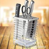 刀架 家用刀具收納架廚房用品304不銹鋼刀架刀座壁掛置物架砧板菜刀架 igo 1995生活雜貨