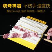 燒烤手動穿串神器工具羊肉串穿肉器穿串機串串簽子烤串自動串肉器
