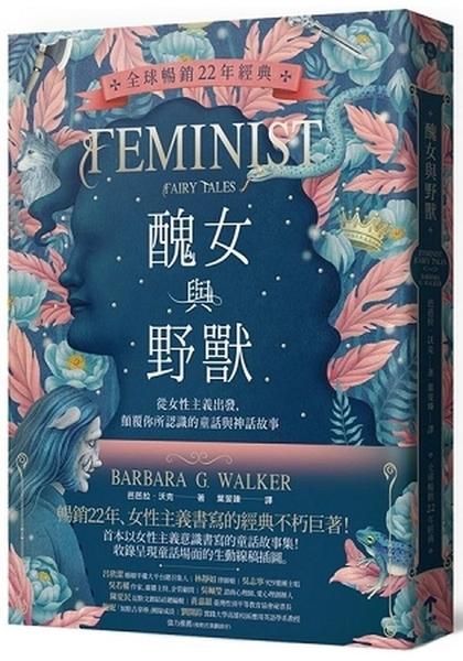 醜女與野獸〔全球暢銷22年經典〕:從女性主義出發,顛覆你所認識的童話與神話故事