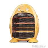 暖風機 小太陽取暖器家用電暖氣節能省電辦公室宿舍迷你立式烤火爐 名創家居館igo