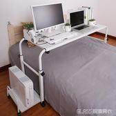 懶人床上筆記本電腦桌台式家用床上書桌可移動跨床桌 雙人電腦桌 YYP  琉璃美衣