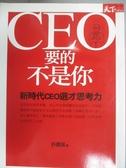 【書寶二手書T8/財經企管_GBS】CEO要的不是你_許書揚