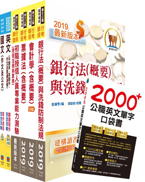 【鼎文公職】2H237 -108年土地銀行(市場行銷專員人員)套書