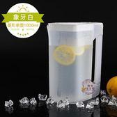 冷水壺塑料扎壺比玻璃防爆耐熱耐高溫家用涼水杯套裝大容量涼水壺·樂享生活館