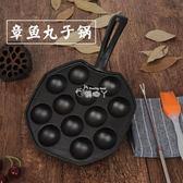 鑄鐵章魚小丸子機烤盤家用不粘鍋蝦扯蛋燒鵪鶉蛋模具電磁爐燃氣灶 俏腳丫