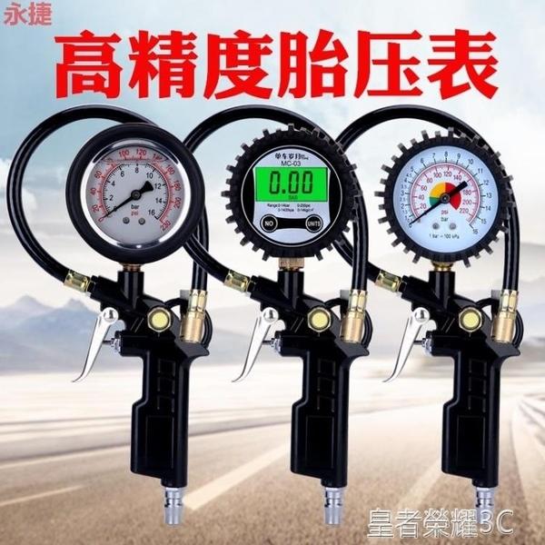 胎壓錶 氣壓錶胎壓錶高精度帶充氣頭汽車測輪胎壓監測器計數顯加氣打氣槍 年終鉅惠