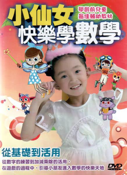 小仙女快樂學數學 DVD (購潮8)