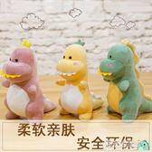 恐龍毛絨玩具玩偶小恐龍藍色綠色粉色娃娃公仔男孩霸王龍暴龍兒童『小淇嚴選』