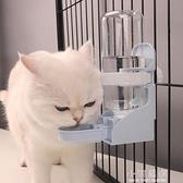 寵物飲水器貓咪飲水機掛式水壺懸掛式狗狗自動喝水喂水器貓咪用品CY『小淇嚴選』