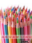 畫筆彩色鉛筆水溶性彩鉛畫筆彩筆48色畫畫套裝手繪 運動部落