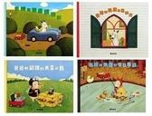 【球球館 九童】包姆與凱羅(限量30套)←包姆和凱羅 島田由佳圖畫書-精裝4冊(散裝)全精裝四書