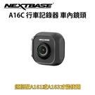 NEXTBASE A16C 星光夜視車內鏡頭行車紀錄器