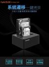 CyberSLIM 硬碟對拷機 S2-U3C 加4TB硬碟