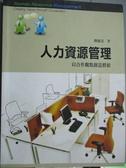 【書寶二手書T6/大學商學_YAN】人力資源管理-以合作觀點創造價值_簡建忠