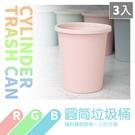 收納筒/分類桶/回收筒 RGB圓筒垃圾桶 3入 四款可選 dayneeds