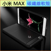 小米 MAX 手機殼 碳纖維 拉絲紋 MI MAX 保護套 全包邊 軟殼 6.4吋 手機套 防摔 小米 max 硅膠套